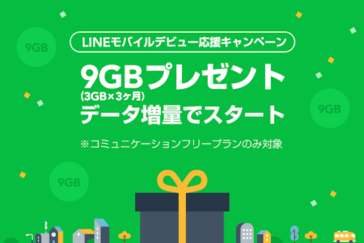LINE Mobile 3GB Campaign