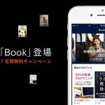 NewsPicks-Books-1.jpeg