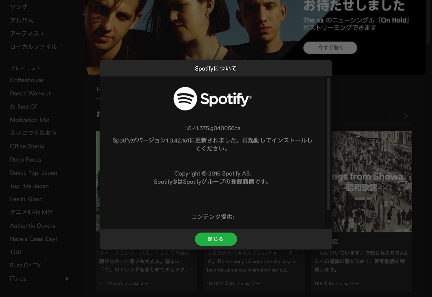 Spotify Error on SDD
