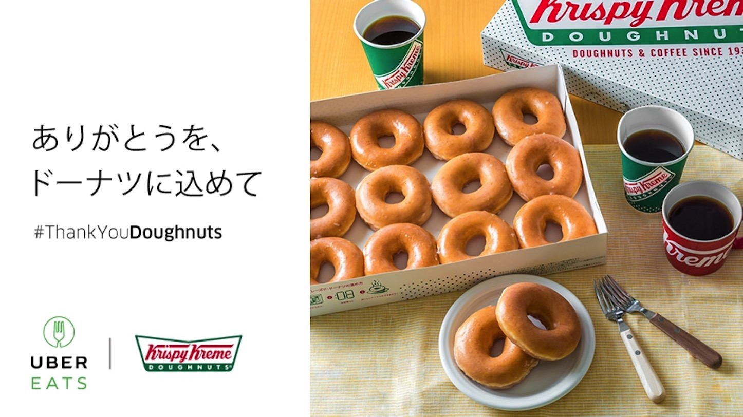 UberEATS Krispy Kreme