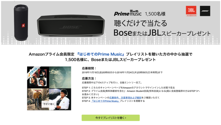 amazon-bose-jbl-sale.png