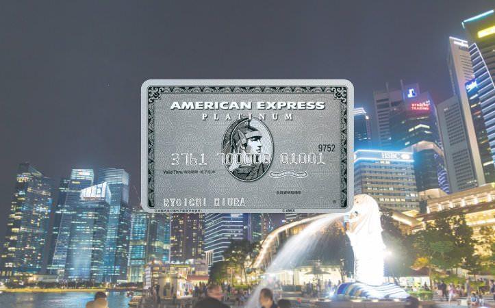 amex-platinum-card.jpg
