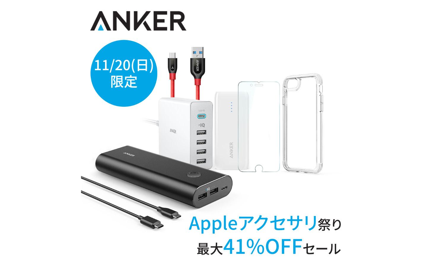 Anker 20161120 sale