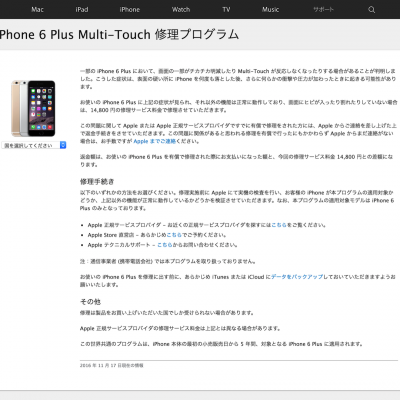 iphone6plus-multitouch-program.png