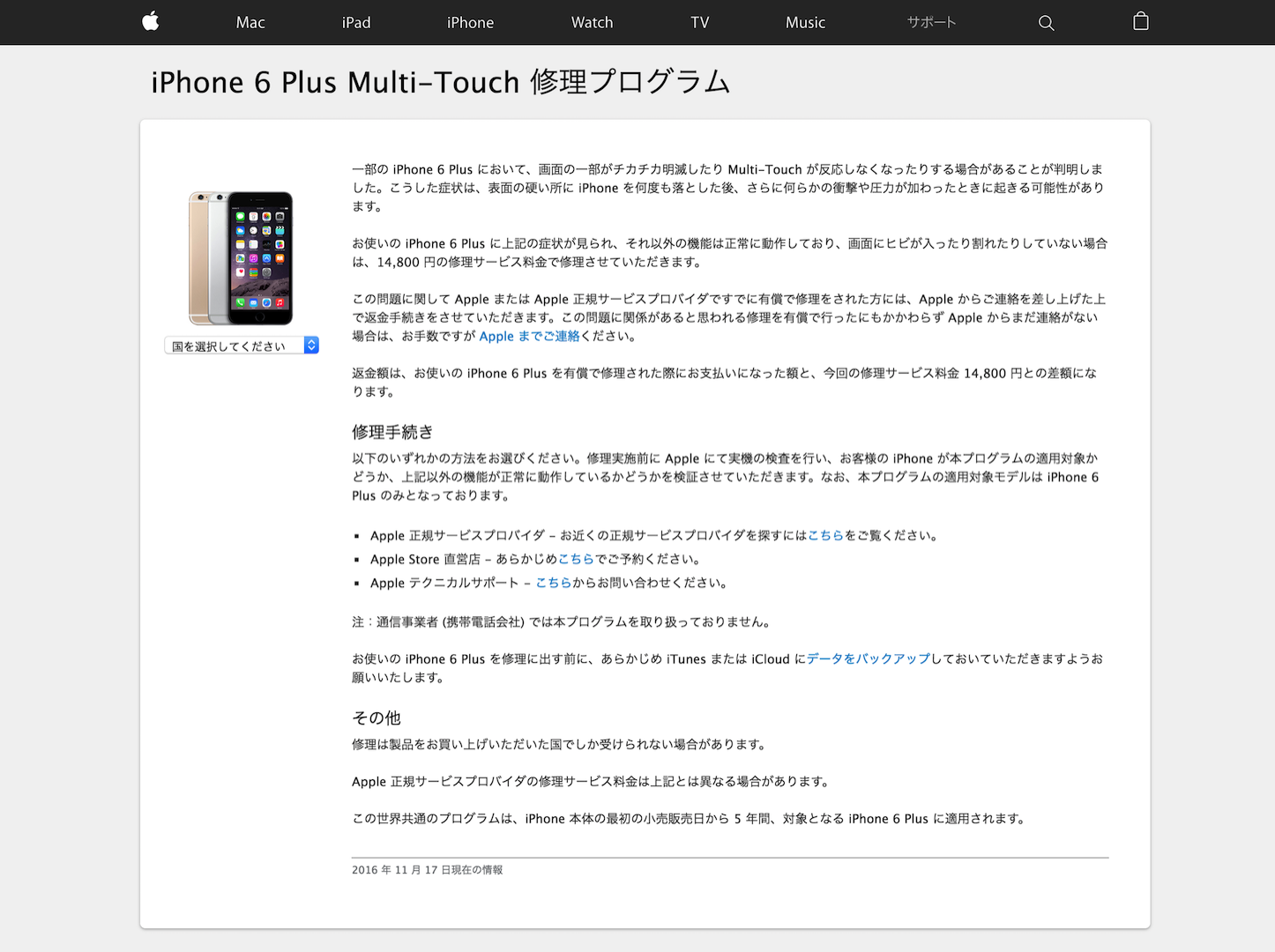 Iphone6plus multitouch program