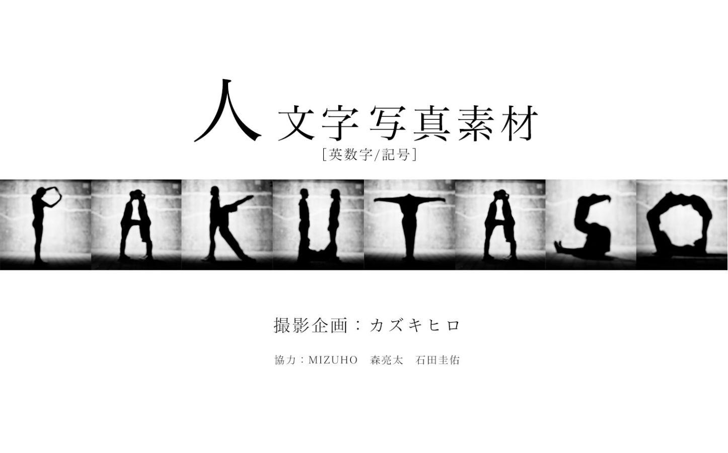 Kazukihirohitomoji thumb 1500x736 27519