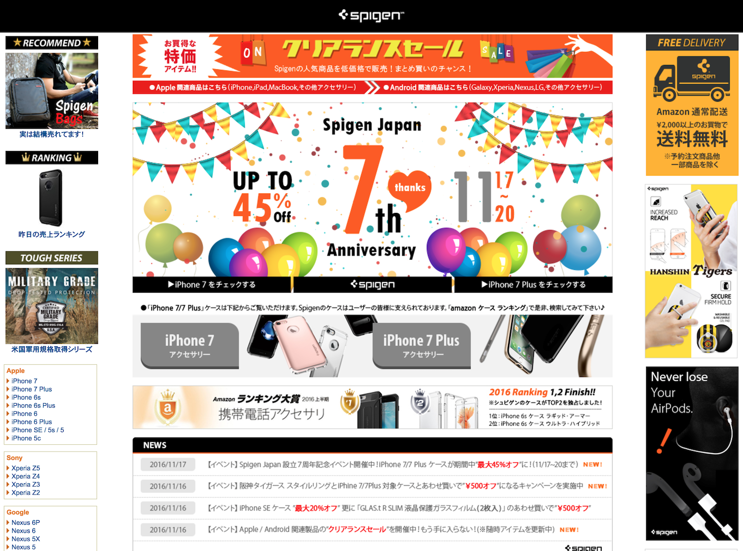 Spigen 7th anniversary sale