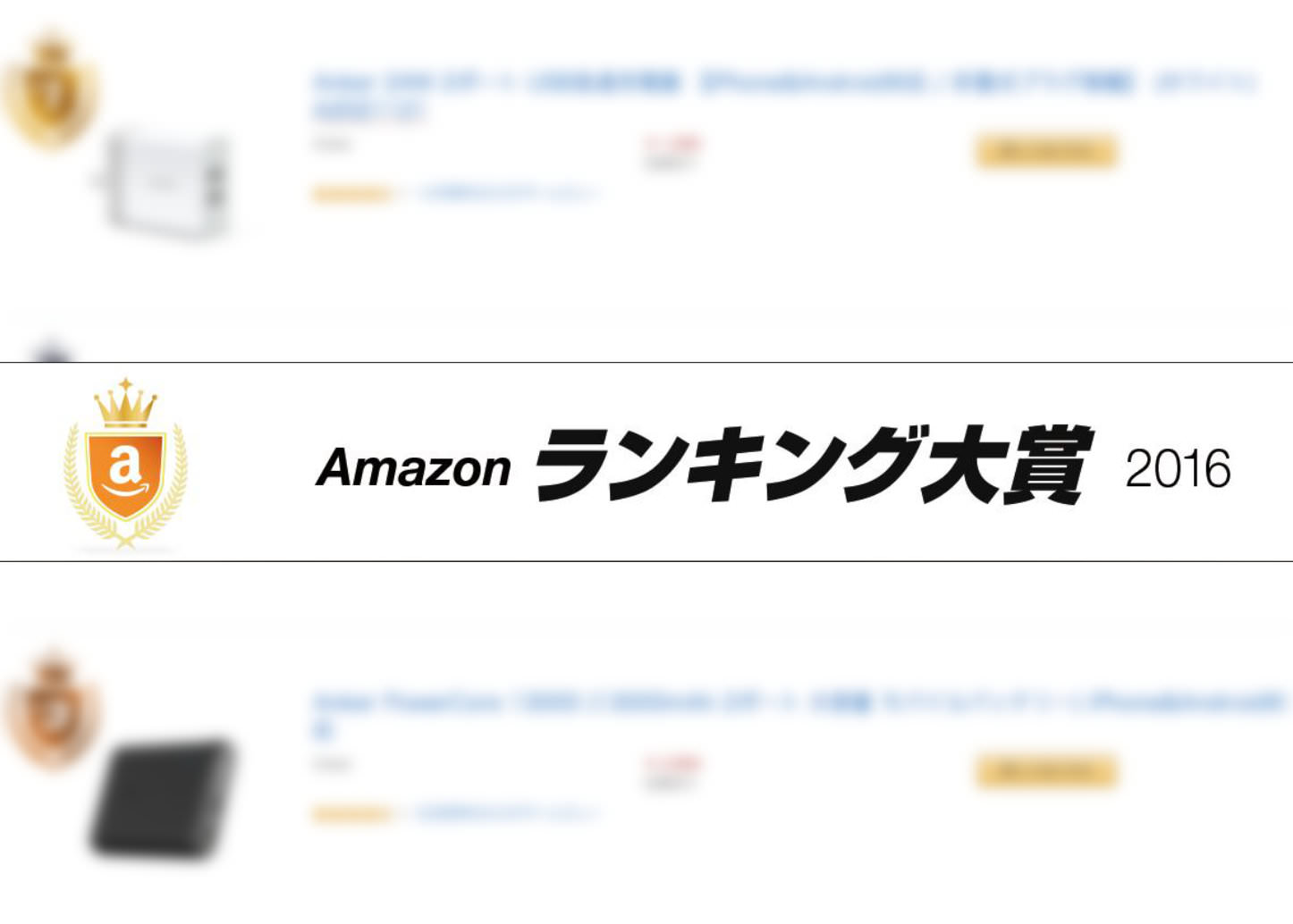 2016-amazon-ranking-mobilebattery