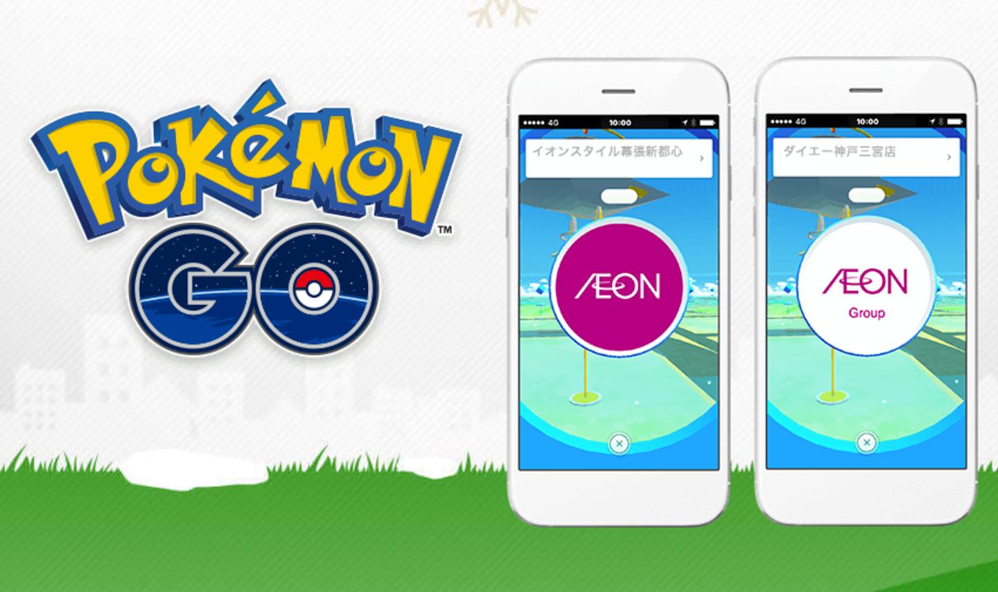 AEON-Pokemon-Go.png