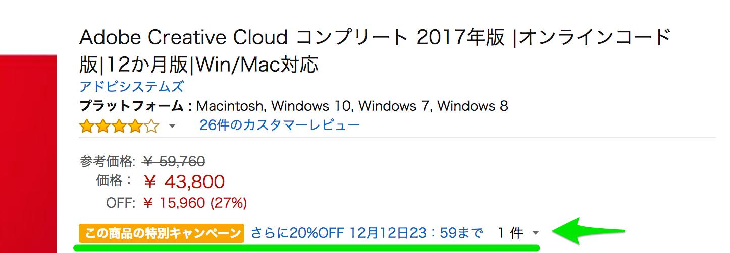 Adobe Sale 2017