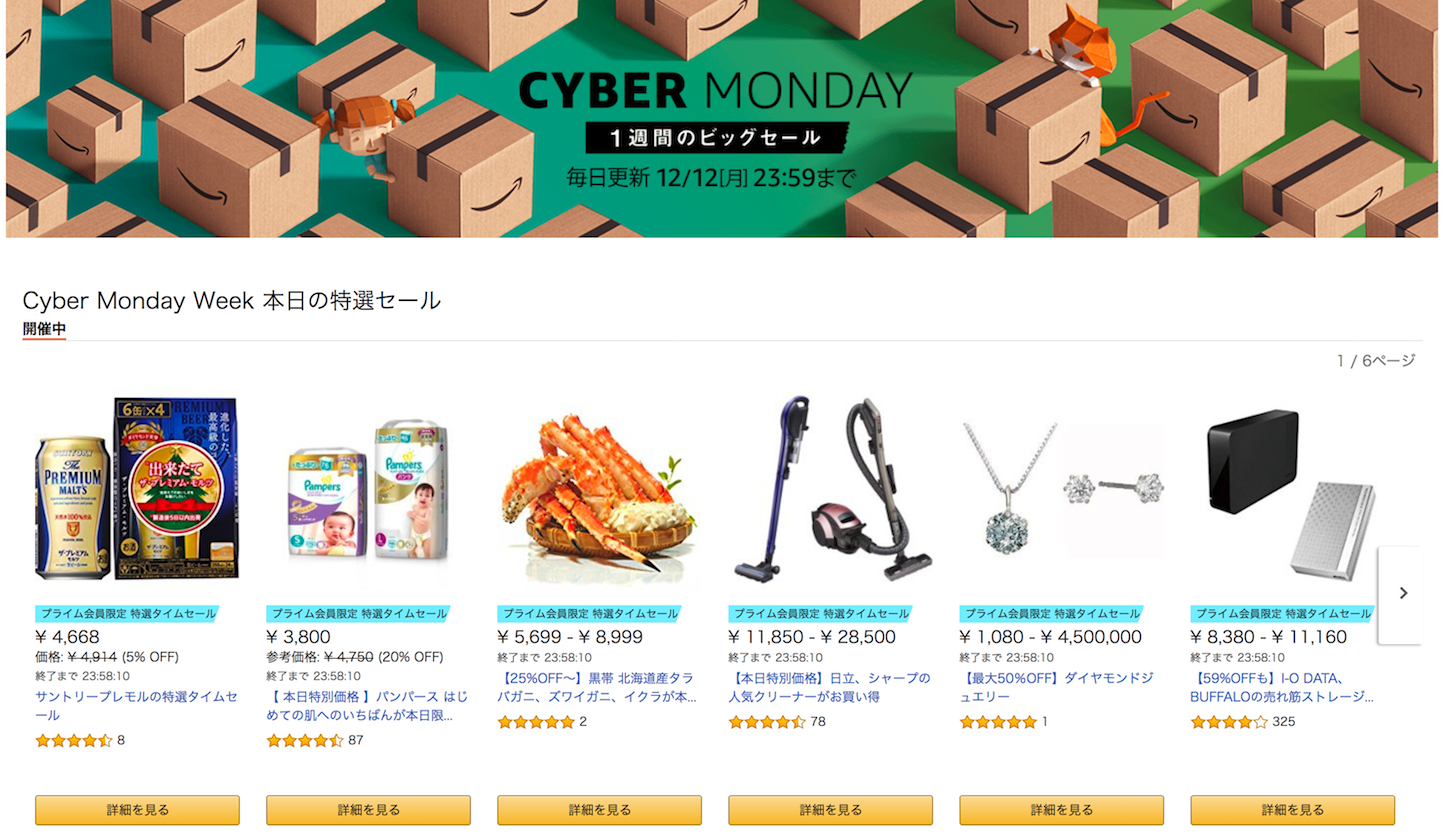 Amazon Cyber Monday Sale 3rdday