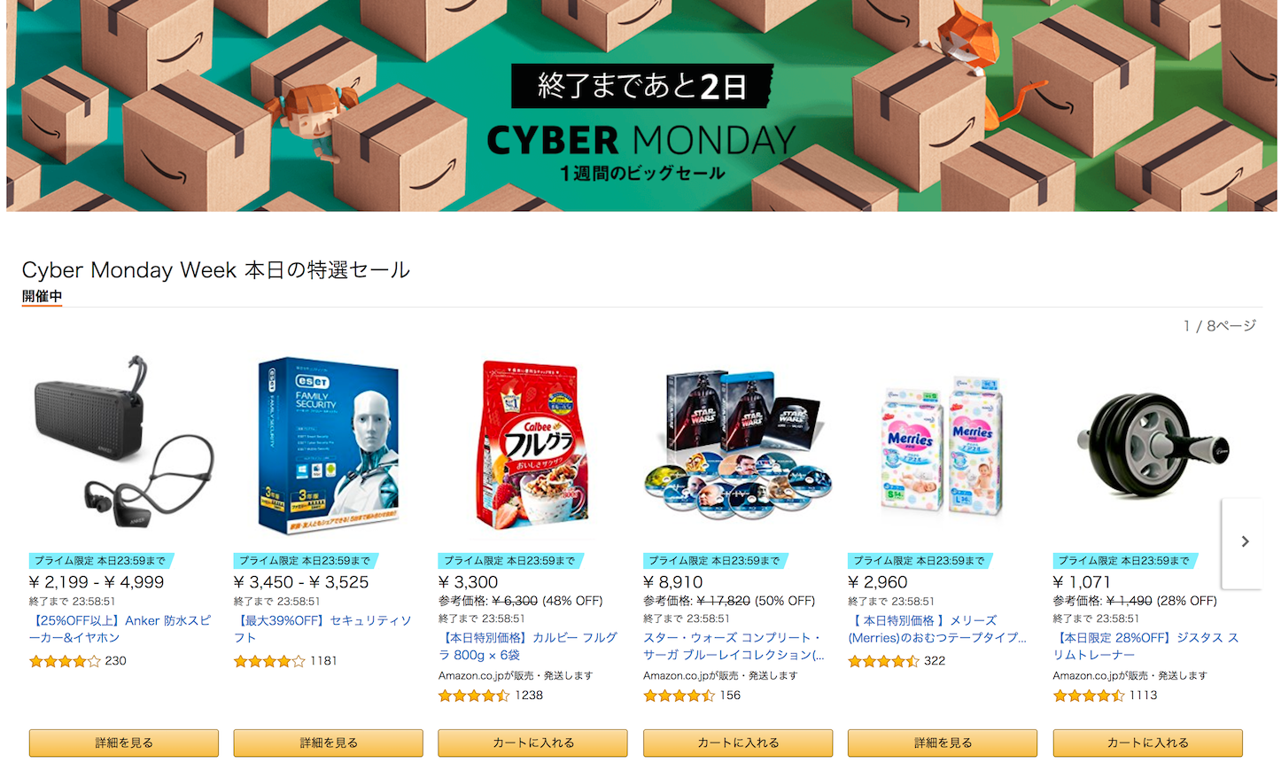 Cyber Monday Day 6