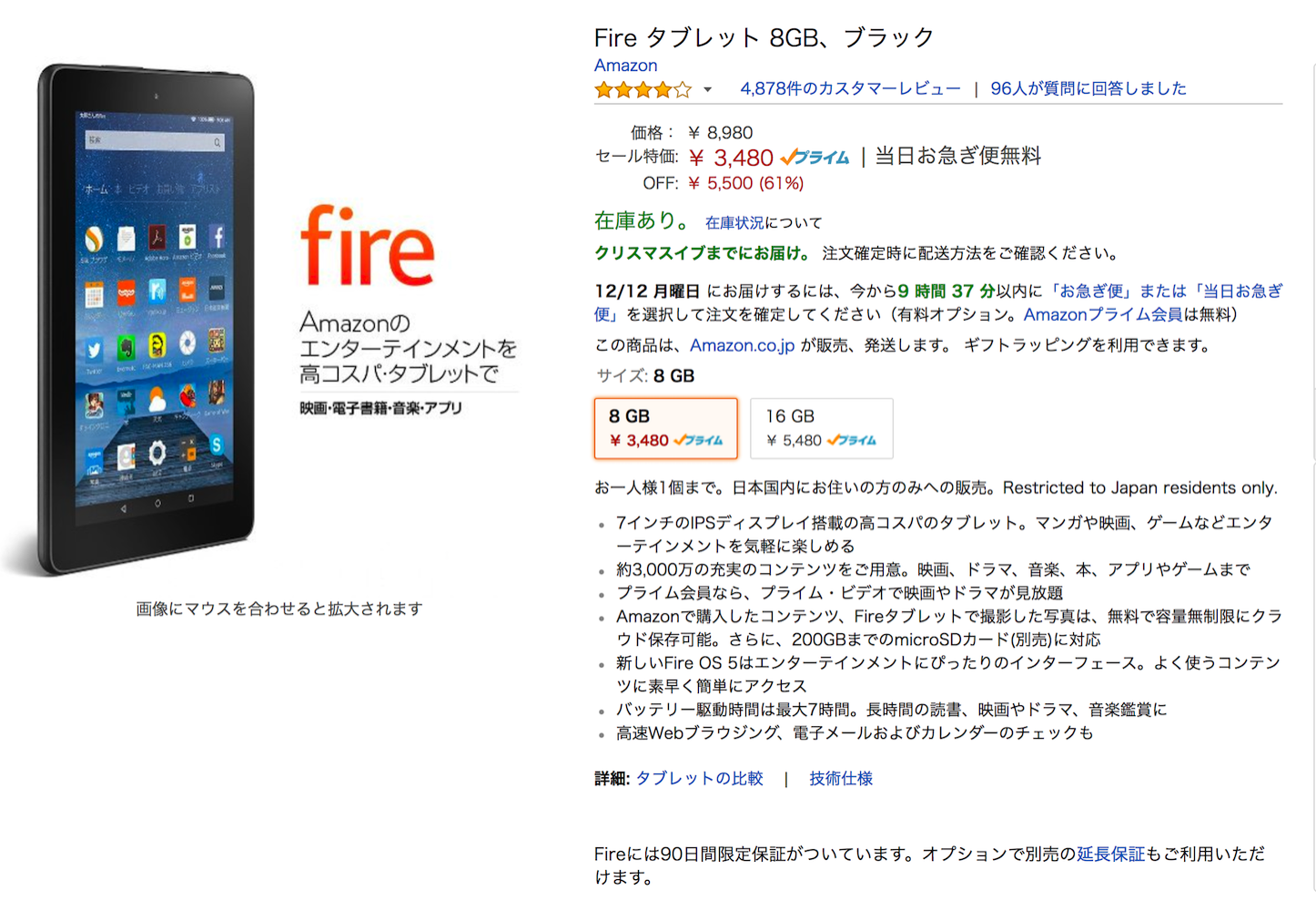 Fire Tablet 8GB
