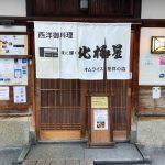 Hokkyokusei-Omu-Rice-08.jpg