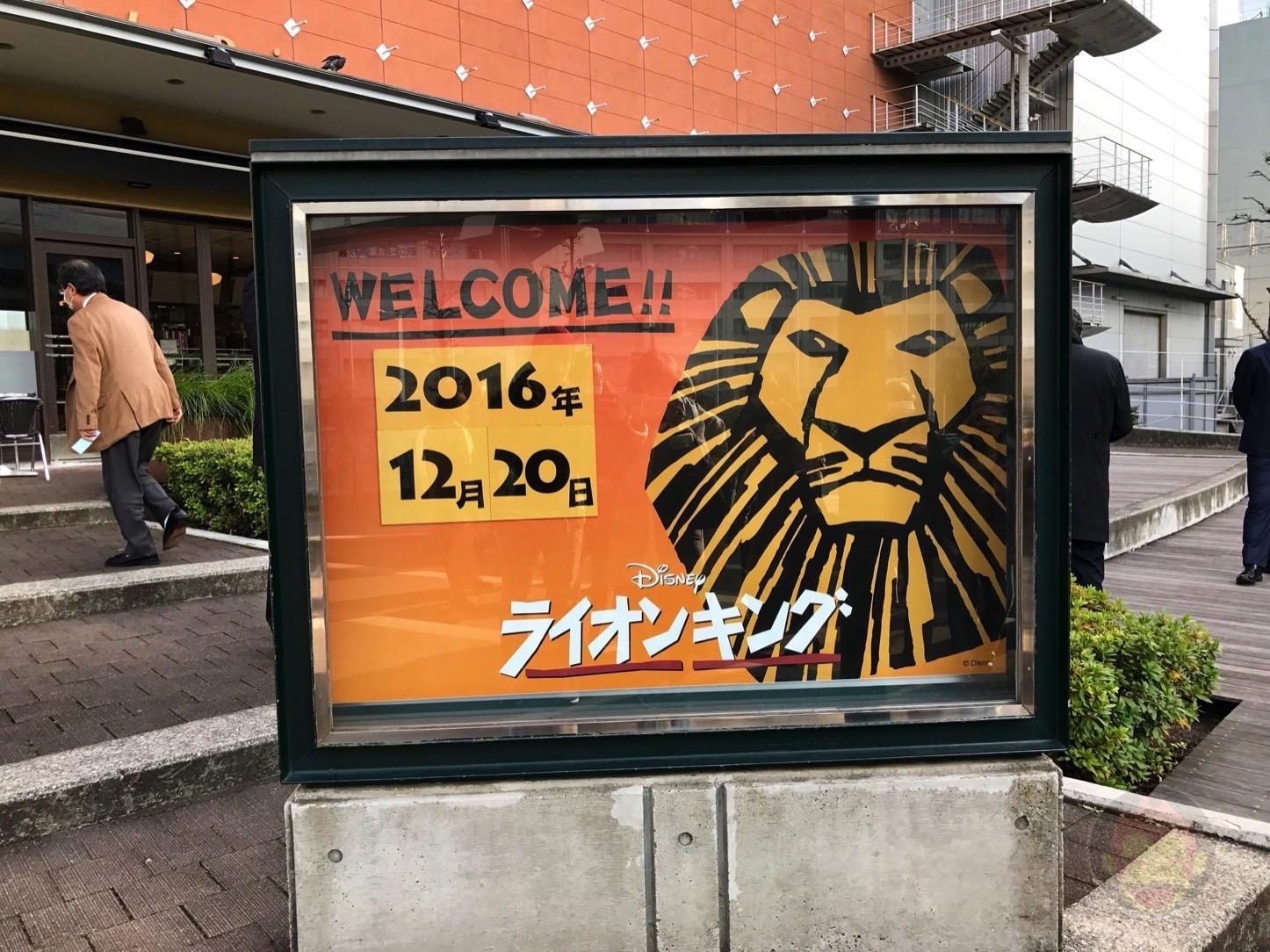 Lion-King-Gekidan-Shiki-01.jpg
