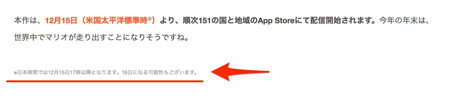 Mario Release Japan