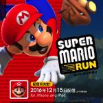 Super-Mario-Run-Release-Date-01.PNG