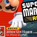 Super-Mario-Run-Release-Date