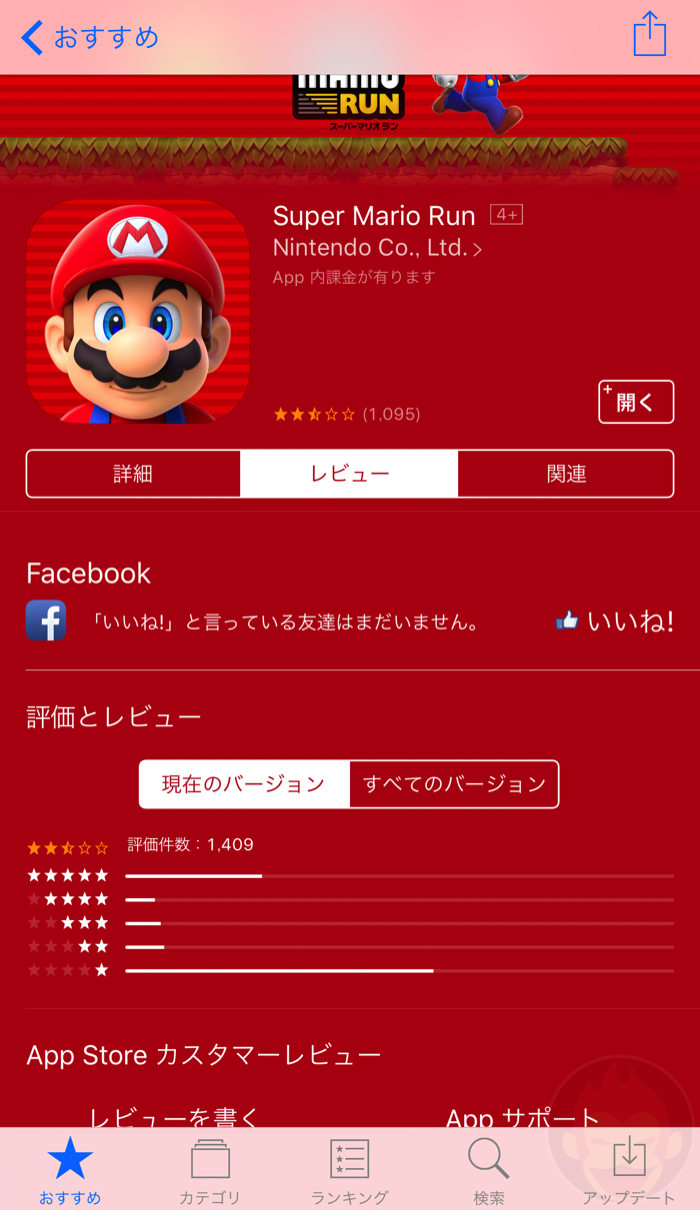 Super Mario Run Reviews 01