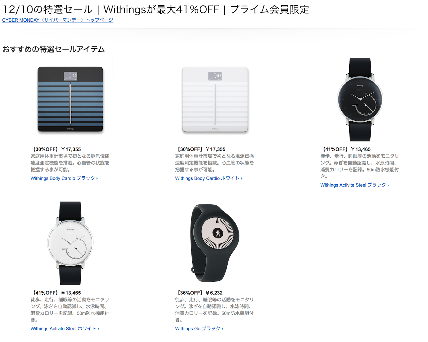 Withings Cyber Monday Sale