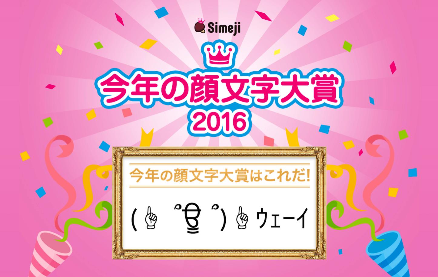 Kaomoji kotosi 2016