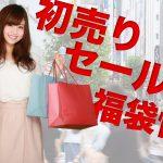 new-years-sale.jpg