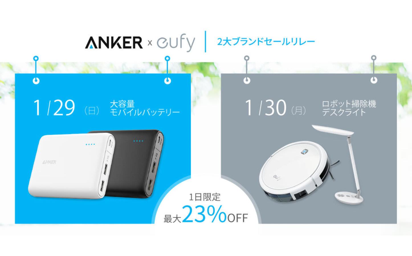 Anker Sale 2017012930
