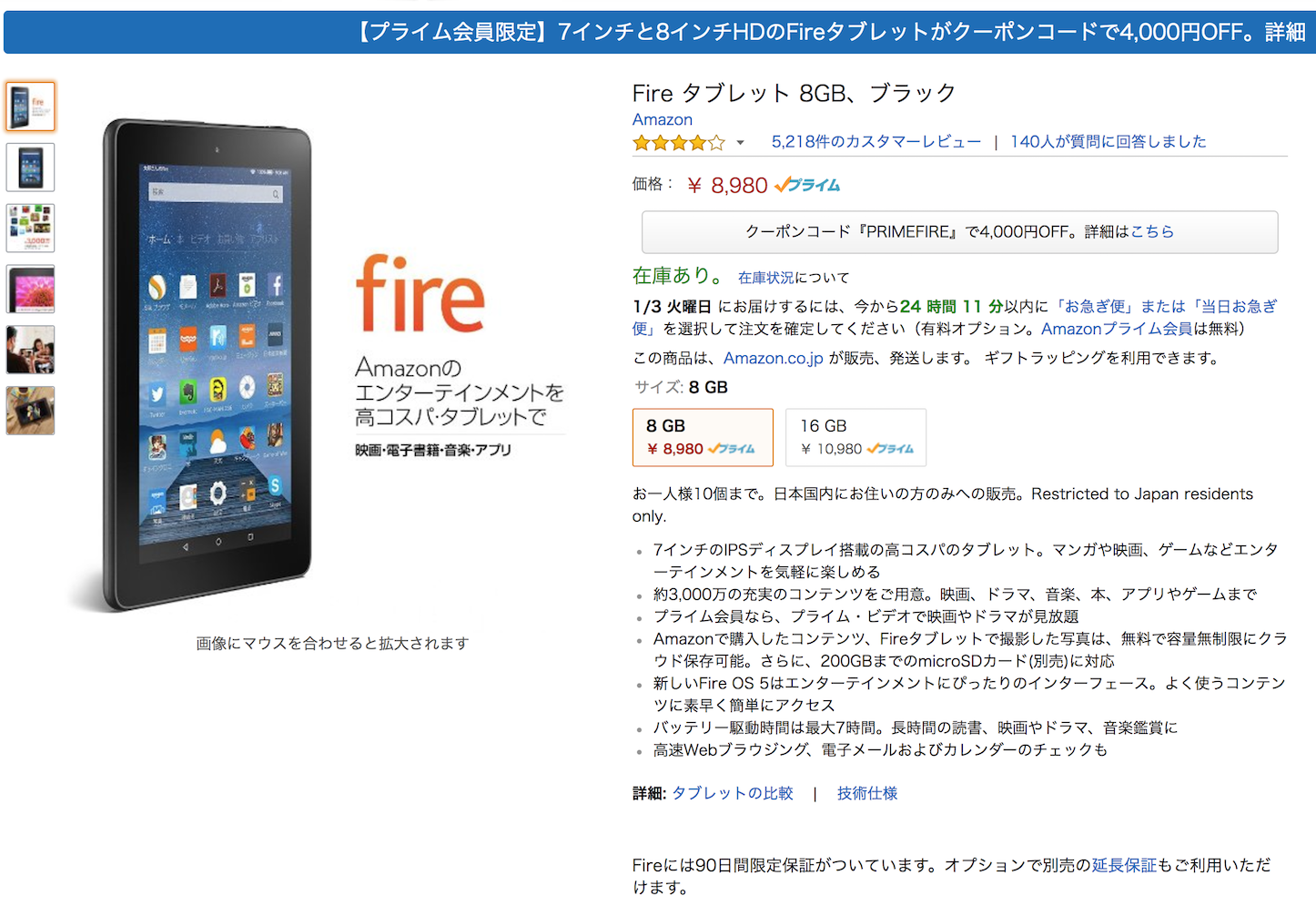 FireTablet Sale
