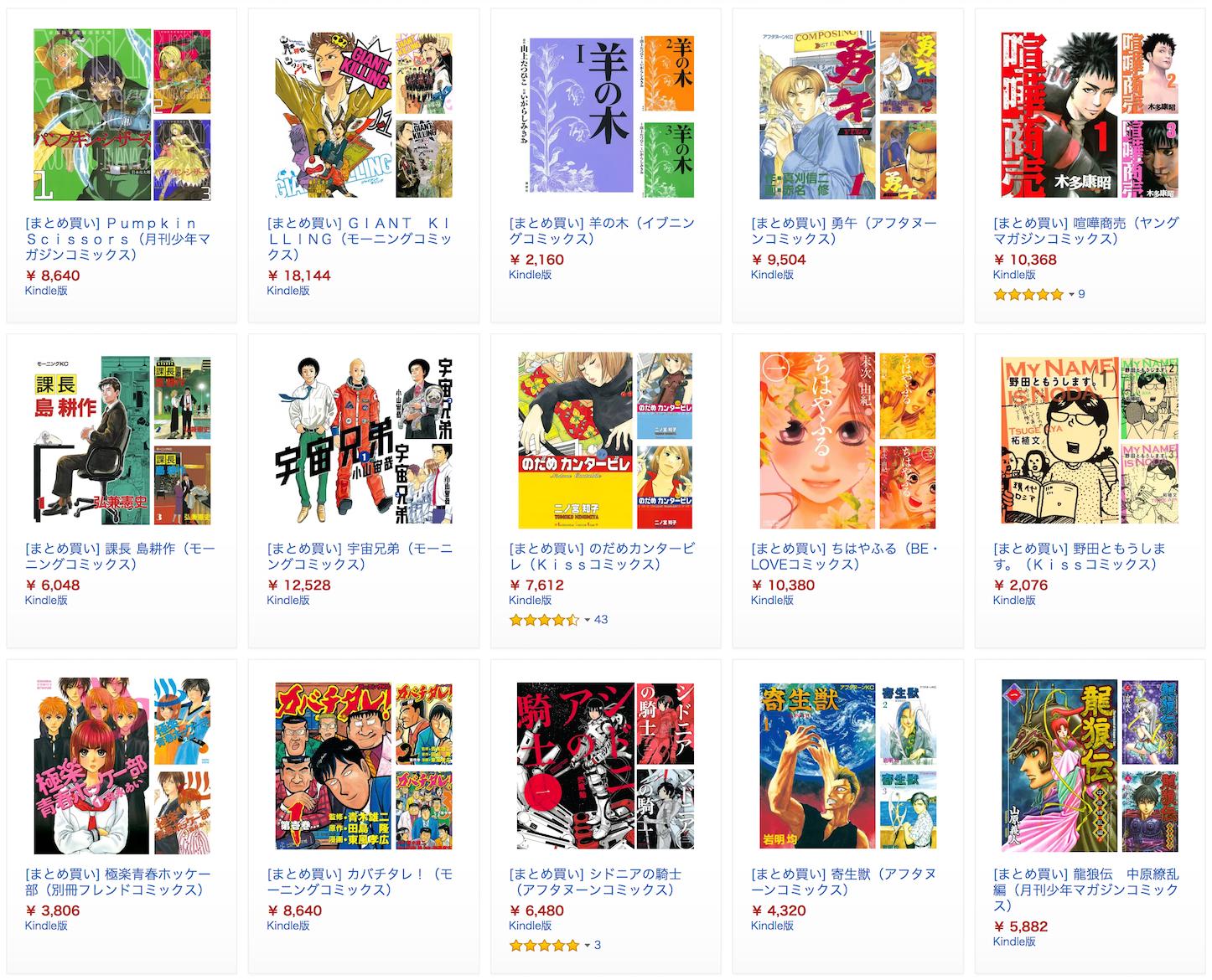 Kindle-Store-Matome-Kodansha.png