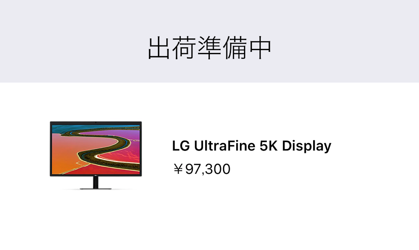 LG UltraFine 5K Display Coming Soon top