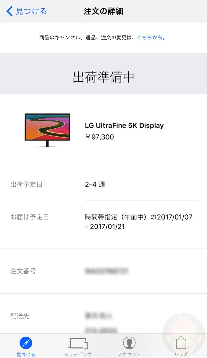 LG UltraFine 5K Display Coming Soon