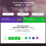 LINE-MOBILE-Music-Plus.png