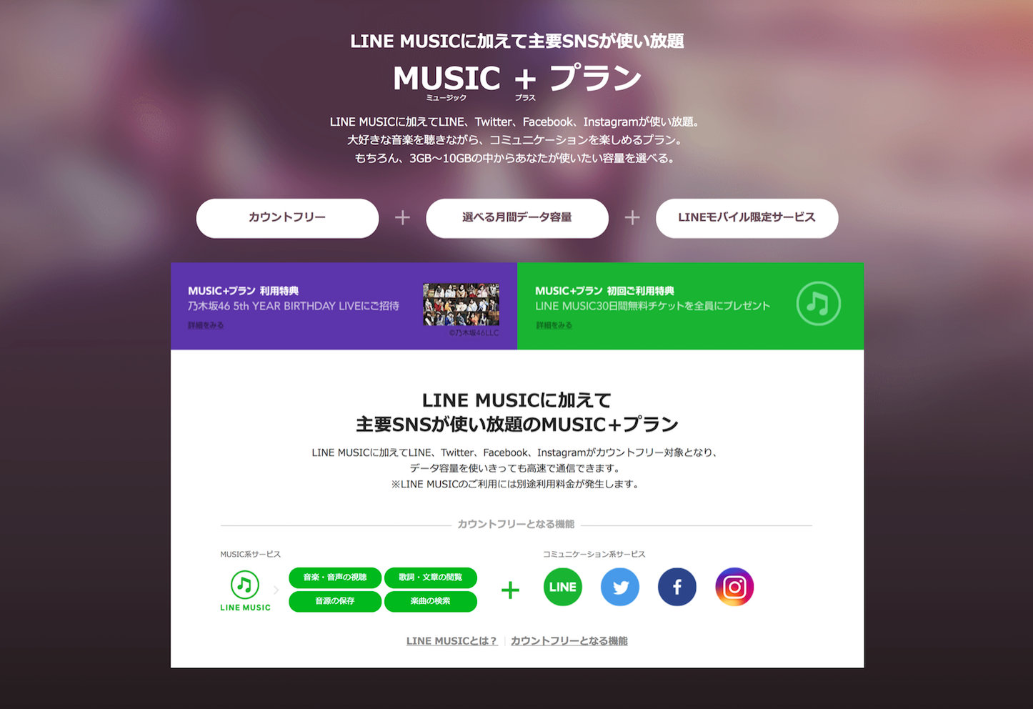 LINE MOBILE Music Plus