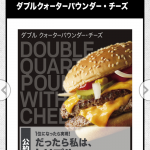 McDonalds-Election-Tweet-01