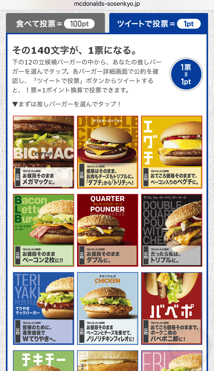 McDonalds-Election-Tweet-02