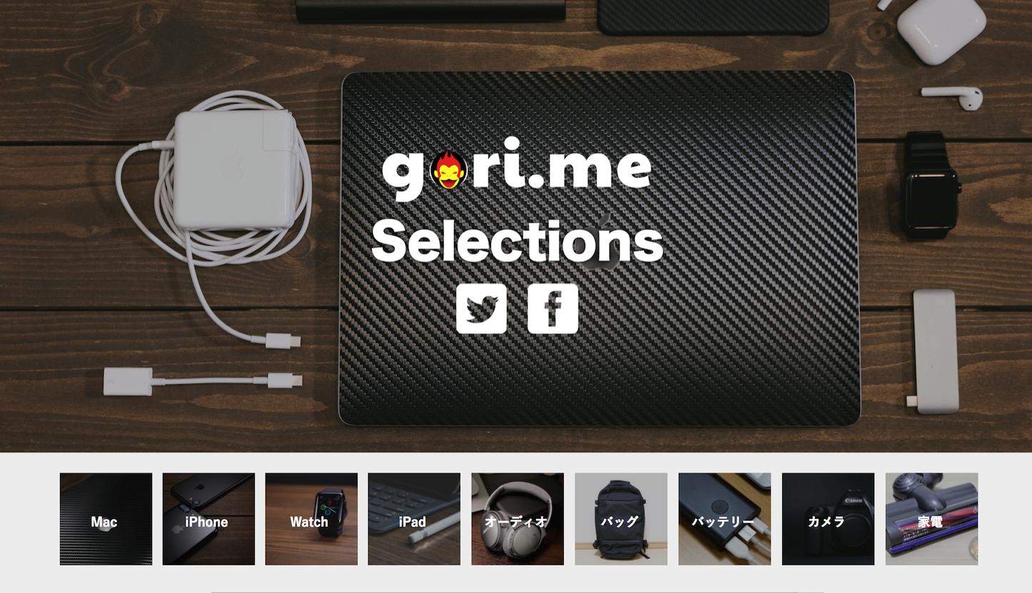 gorime-select.png