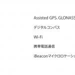 iphone7-qzss.png