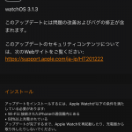 watchos-3-1-1-update-01.PNG