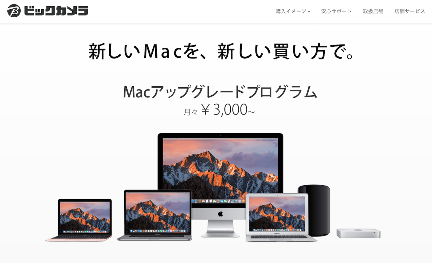 BigCamera Mac Upgrade Program