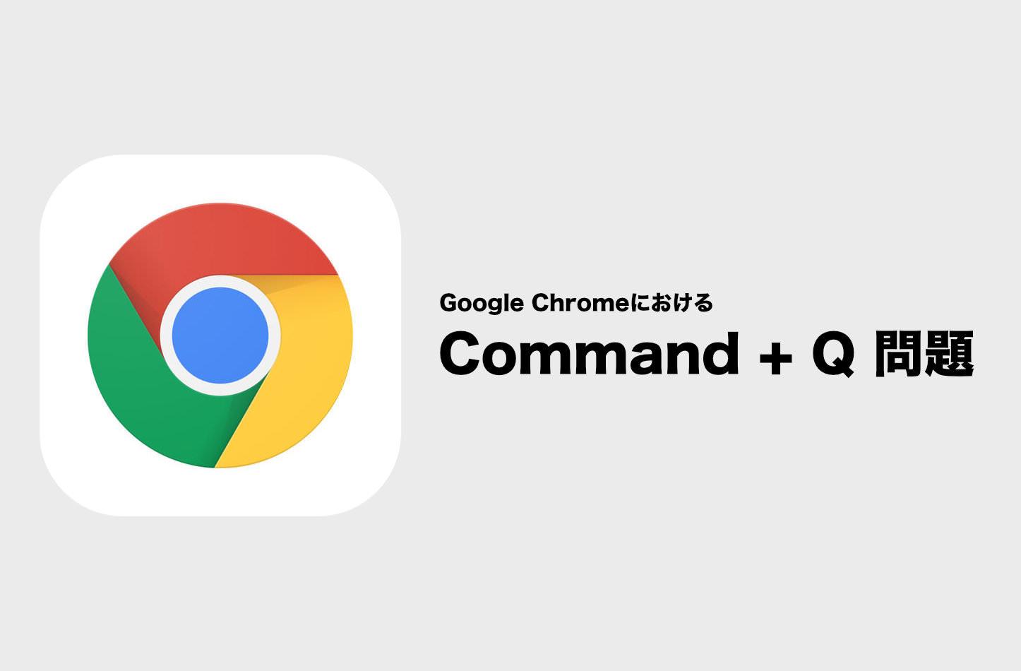 Google-Chrome-Command-Q-Problem.jpg