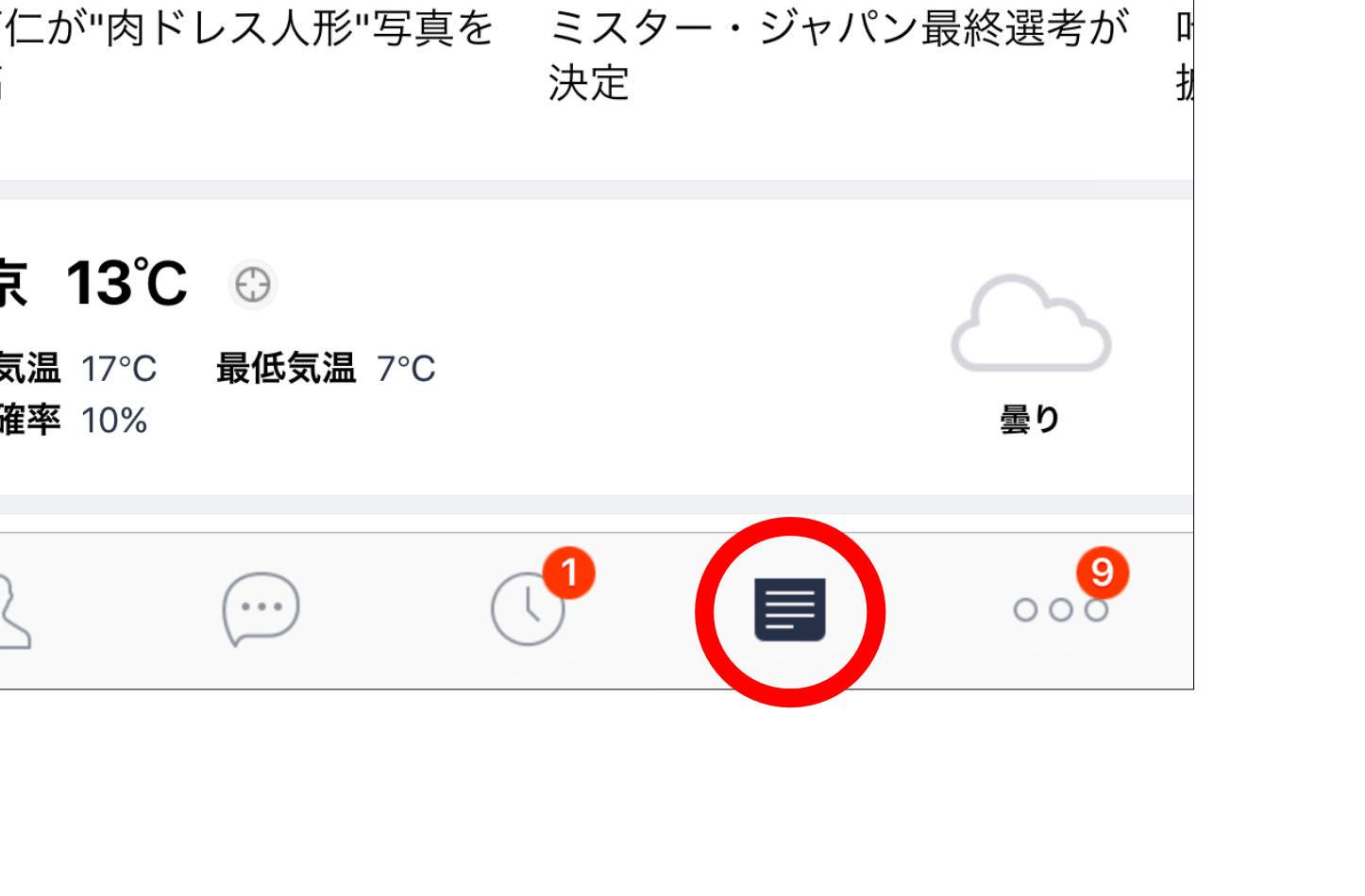 LINE App News Tab