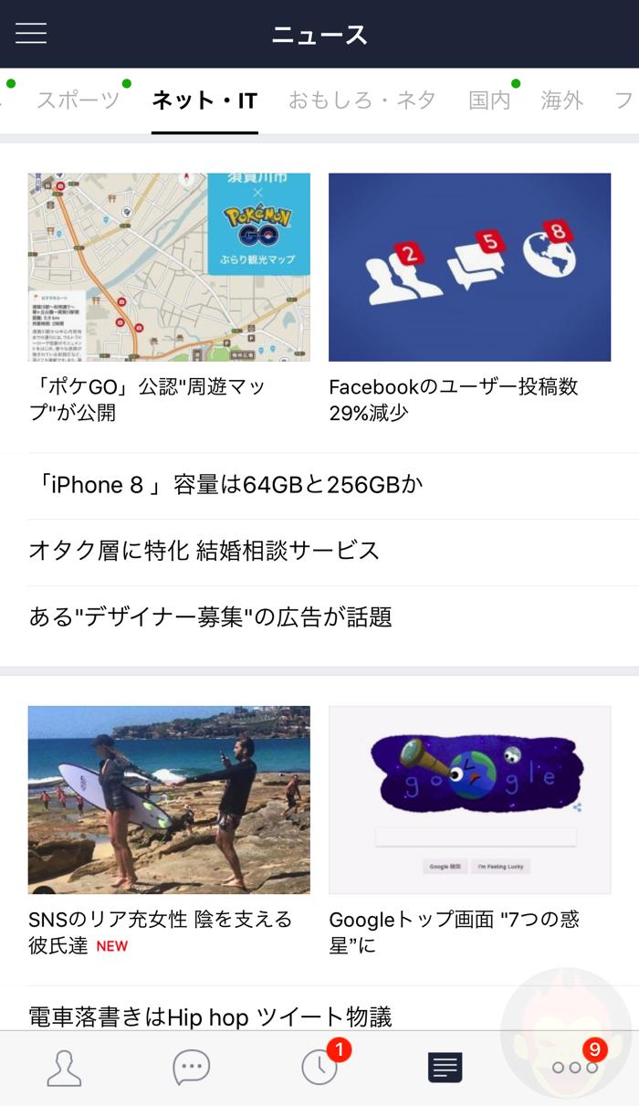 LINE-News-Tab-in-App-01