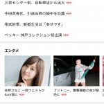 LINE-News-Tab-in-App-02