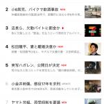 LINE-News-Tab-in-App-04