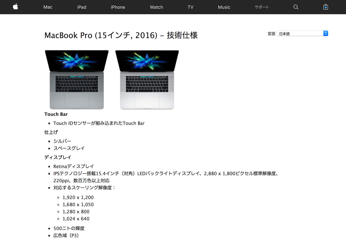 MacBookPro 2016