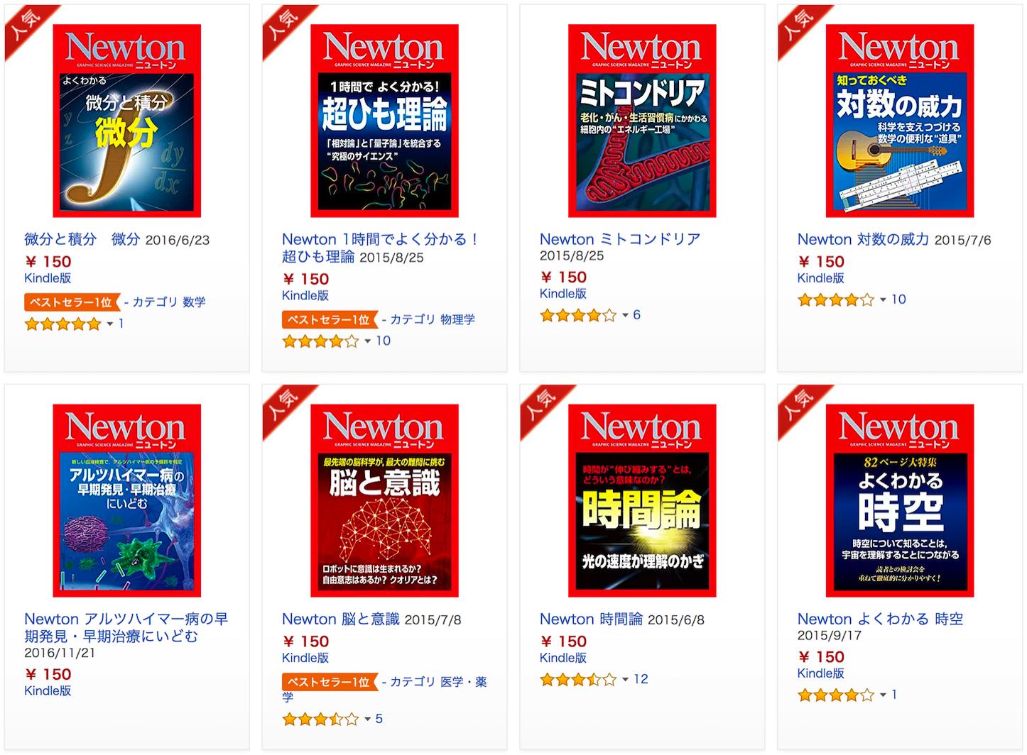 Newton-Sale.png