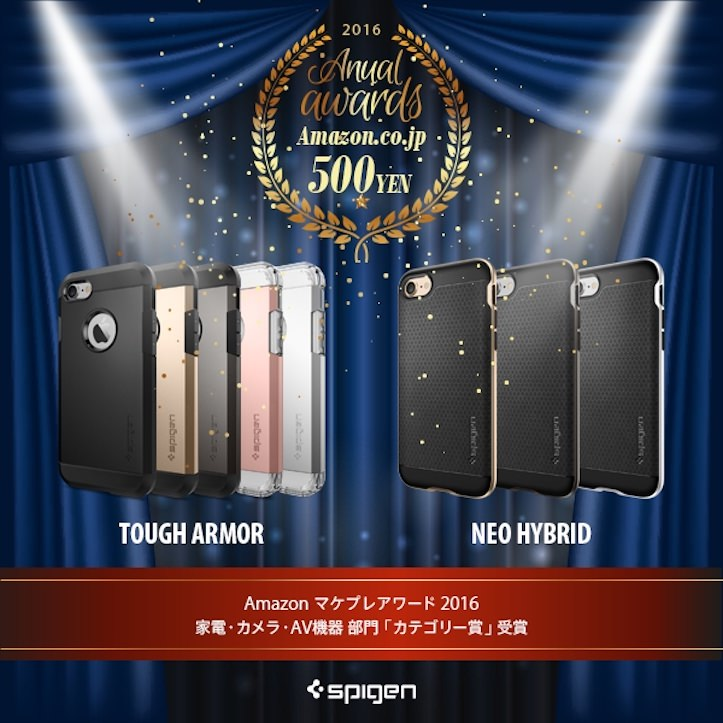 Spigen iPhone 7ケース 500円セール