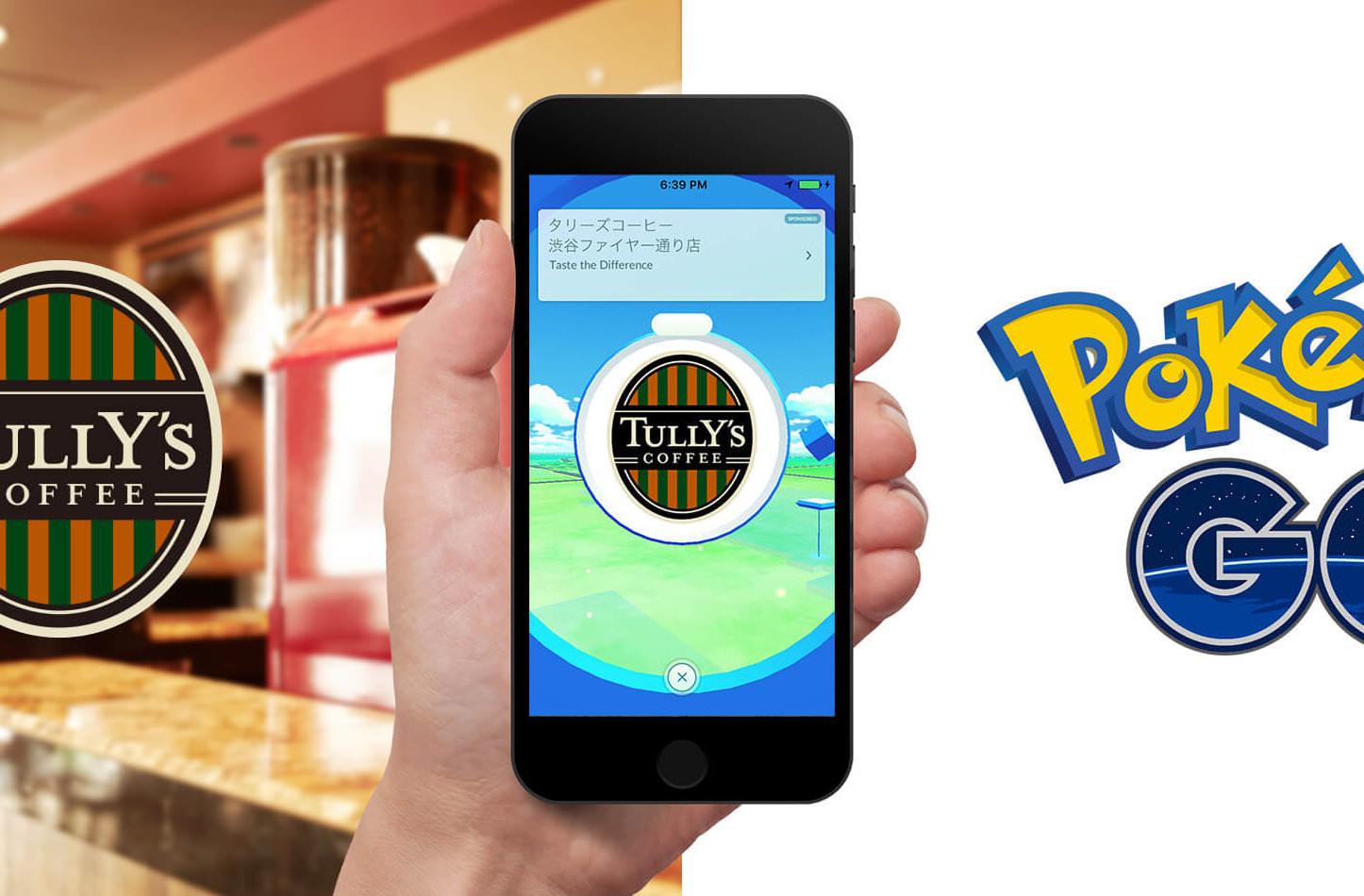 Tullys-and-PokemonGo.jpg