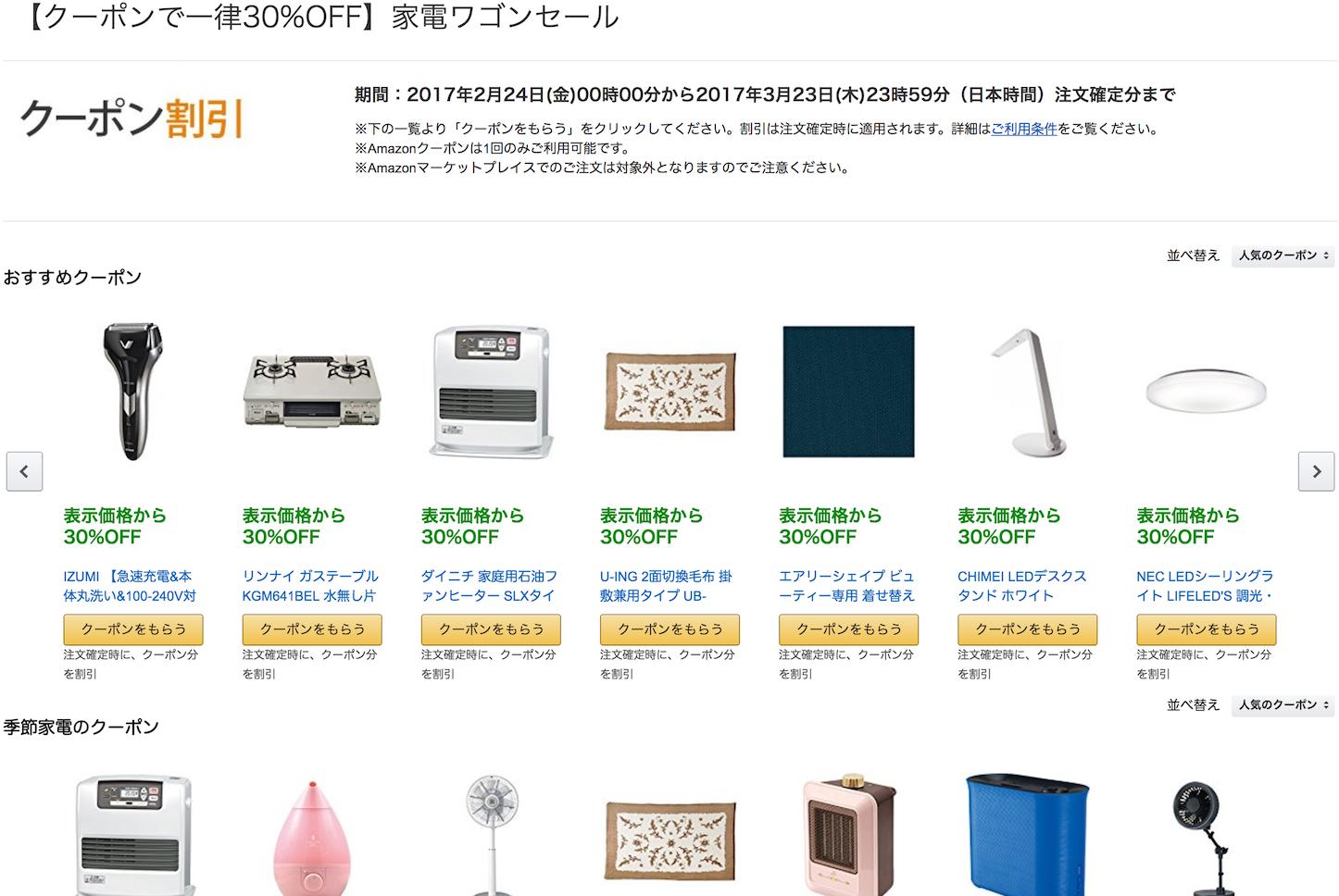 Amazon coupon sale