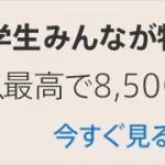 bts-2208×180-jp